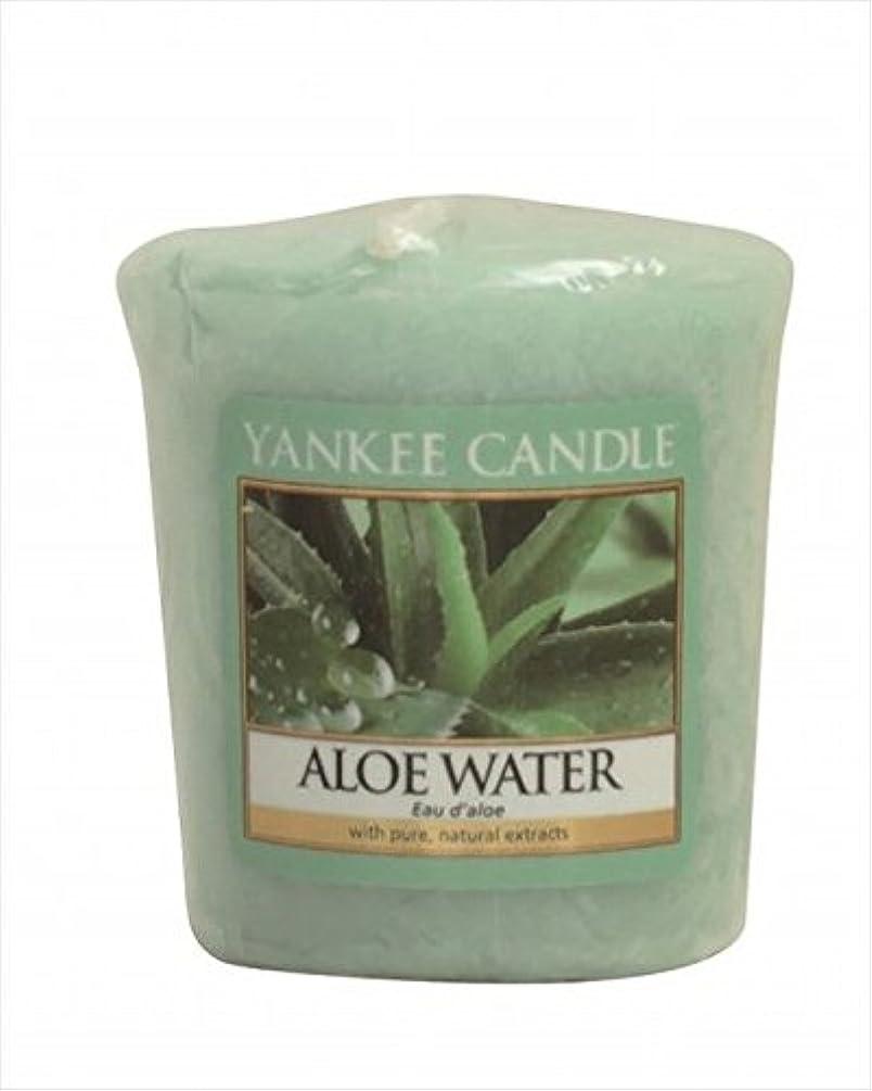 気晴らし縫う政策YANKEE CANDLE(ヤンキーキャンドル) YANKEE CANDLEサンプラー 「 アロエウォーター 」 キャンドル 45x45x50mm (K00105255)