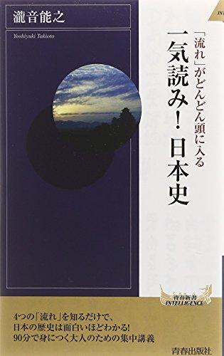 「流れ」がどんどん頭に入る 一気読み!日本史 (青春新書INTELLIGENCE)の詳細を見る