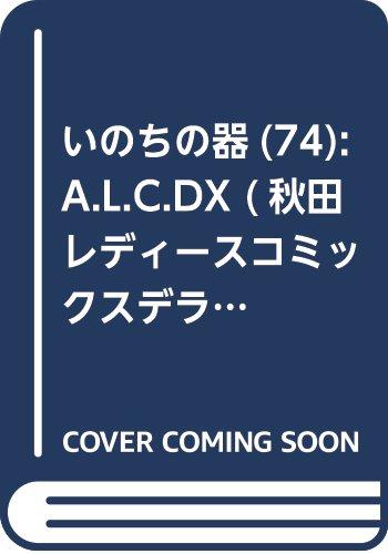 いのちの器(74): A.L.C.DX (秋田レディースコミックスデラックス)