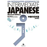 AN INTEGRATED APPROACH TO INTERMEDIATE JAPANESE [Revised Edition] 中級の日本語 【改訂版】
