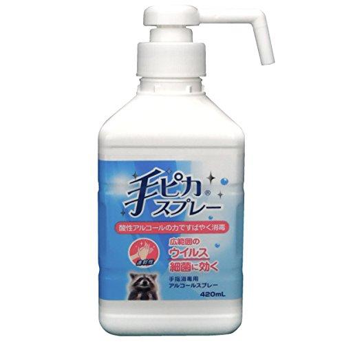 【指定医薬部外品】手ピカスプレー 本体420ml(消毒)