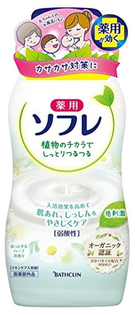 ドロー脚冷蔵する【医薬部外品】薬用ソフレ スキンケア入浴剤 ほっとするハーブの香り 本体720ml 入浴剤(赤ちゃんと一緒に使えます) 保湿タイプ