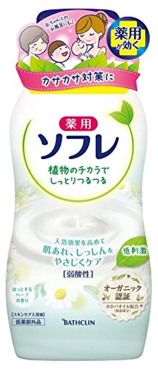 直径仮定超える【医薬部外品】薬用ソフレ スキンケア入浴剤 ほっとするハーブの香り 本体720ml 入浴剤(赤ちゃんと一緒に使えます) 保湿タイプ