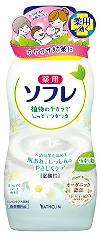 大惨事精緻化警報【医薬部外品】薬用ソフレ スキンケア入浴剤 ほっとするハーブの香り 本体720ml 入浴剤(赤ちゃんと一緒に使えます) 保湿タイプ