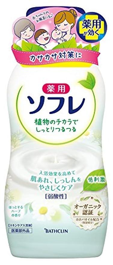 施設揺れる頑丈【医薬部外品】薬用ソフレ スキンケア入浴剤 ほっとするハーブの香り 本体720ml 入浴剤(赤ちゃんと一緒に使えます) 保湿タイプ