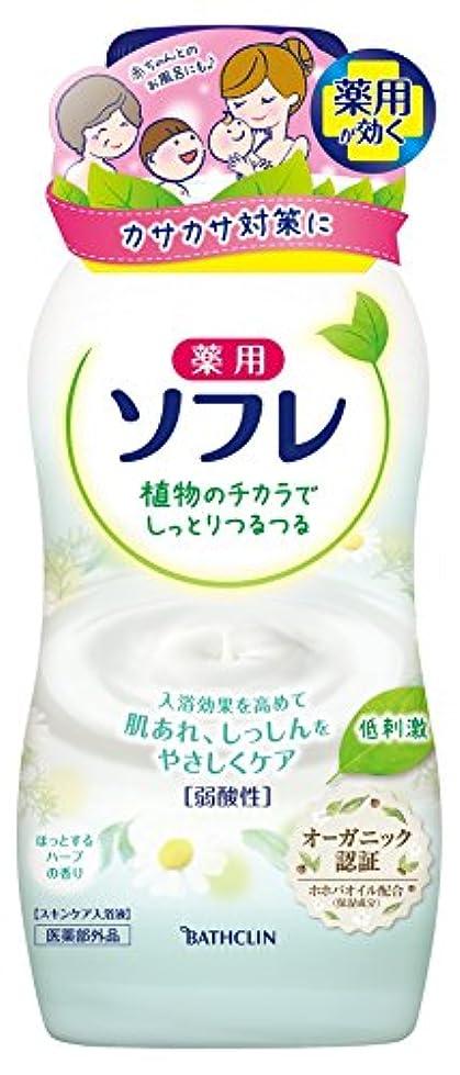 構築するエゴイズム発表【医薬部外品】薬用ソフレ スキンケア入浴剤 ほっとするハーブの香り 本体720ml 入浴剤(赤ちゃんと一緒に使えます) 保湿タイプ
