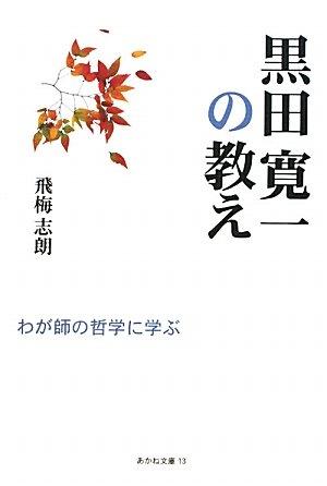 黒田寛一の教え―わが師の哲学に学ぶ (あかね文庫)