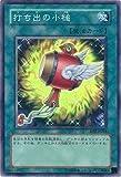 遊戯王/第4期/DP2-JP024 打ち出の小槌【スーパーレア】