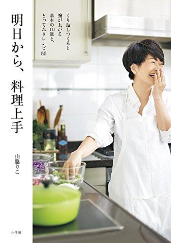 明日から、料理上手: くり返しつくると腕が上がる基本の10皿と、とっておきレシピ55 (実用単行本)の詳細を見る
