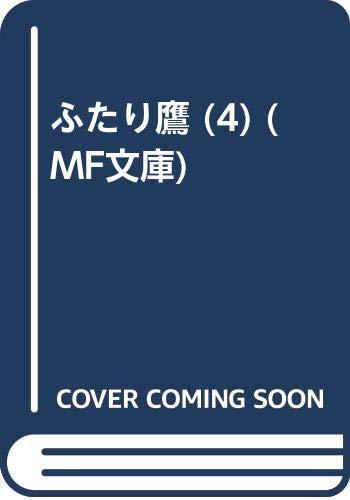 ふたり鷹 (4) (MF文庫)