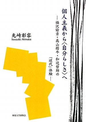 """個人主義から""""自分らしさ""""へ―福沢輸吉・高山樗牛・和辻哲郎の「近代」体験の詳細を見る"""