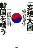 室谷 克実 (著), 三橋 貴明 (著)(20)新品: ¥ 850ポイント:8pt (1%)