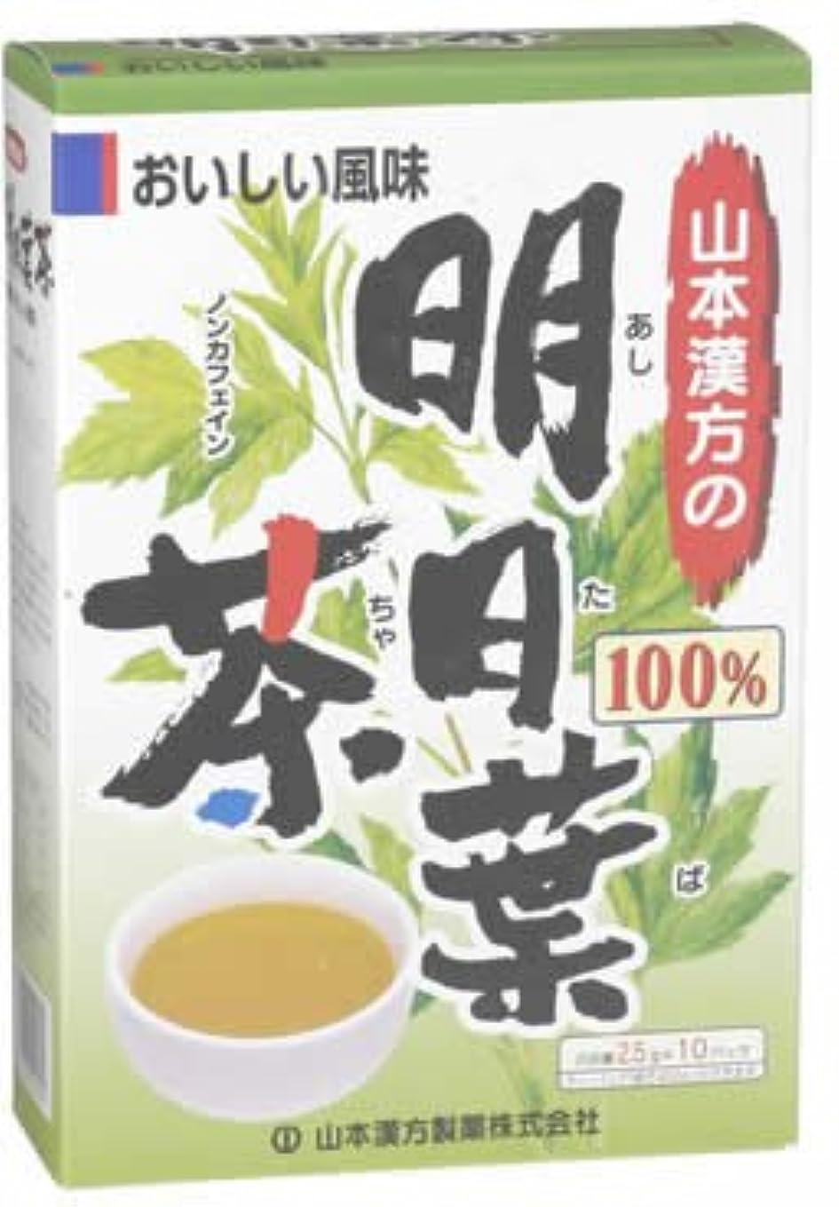 子猫斧召集する山本漢方製薬 明日葉茶100% 2.5gX10H