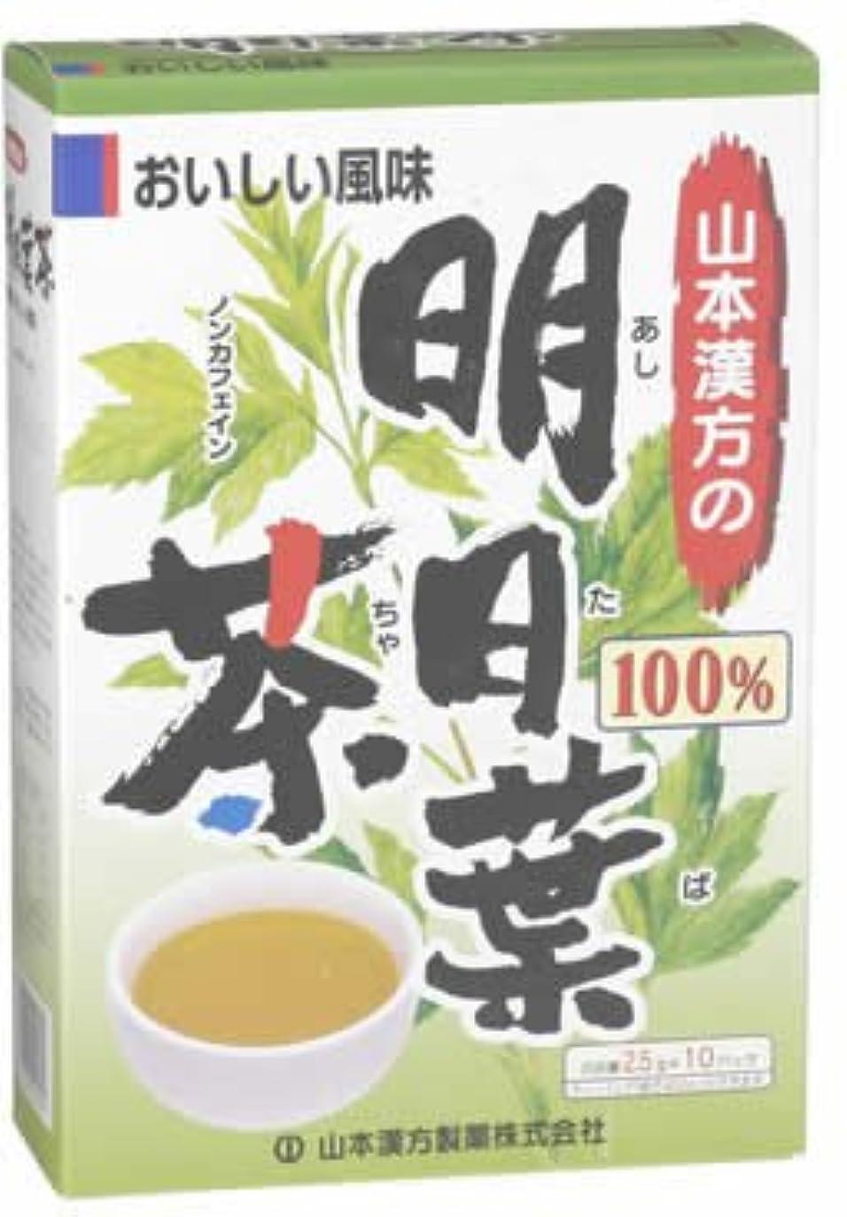 バーターラップトップ応答山本漢方製薬 明日葉茶100% 2.5gX10H