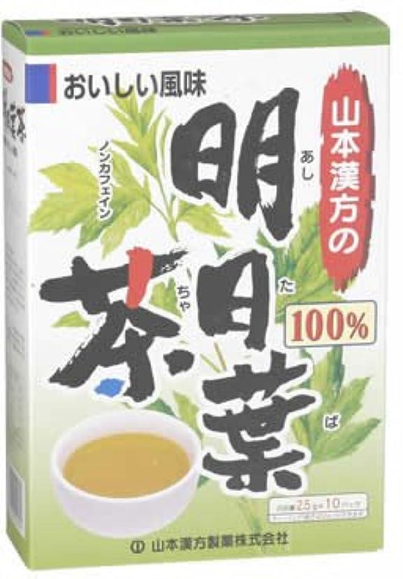 デモンストレーションジョリー学士山本漢方製薬 明日葉茶100% 2.5gX10H