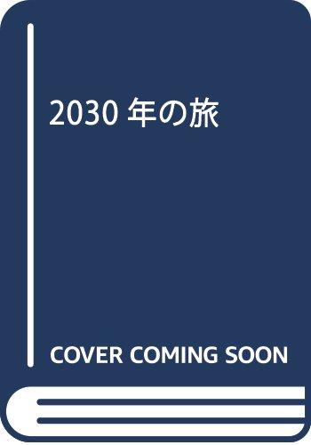 [画像:2030年の旅]