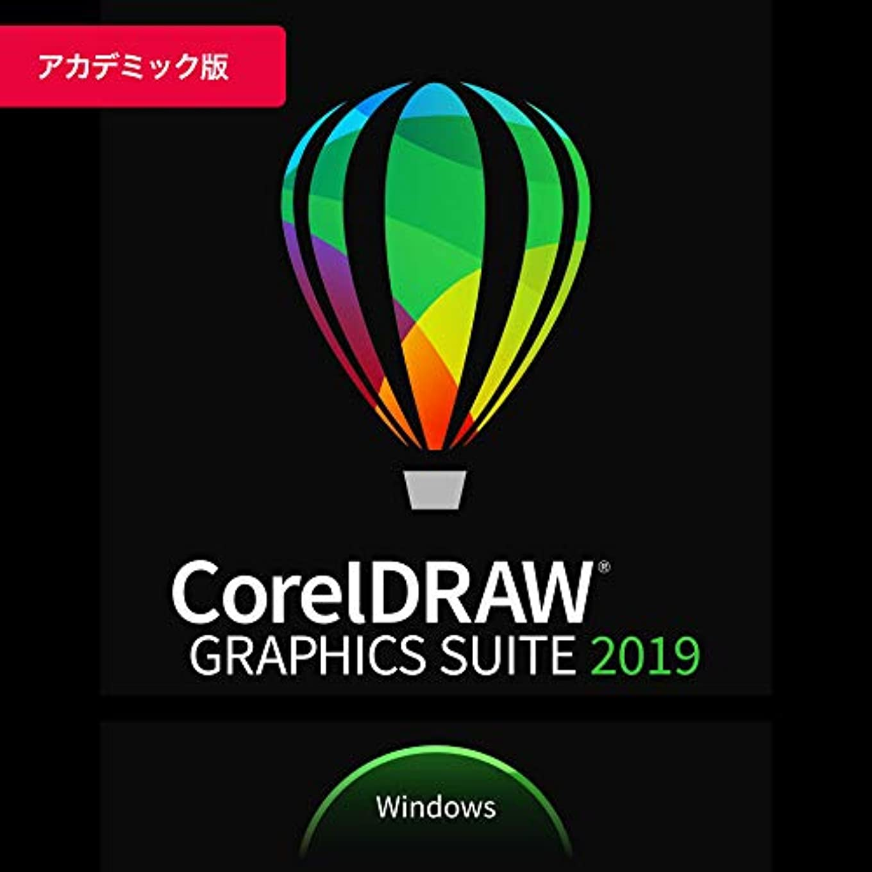 ストラップ過度に恋人CorelDRAW Graphics Suite 2019 for Windows(最新)アカデミック版|ダウンロード版