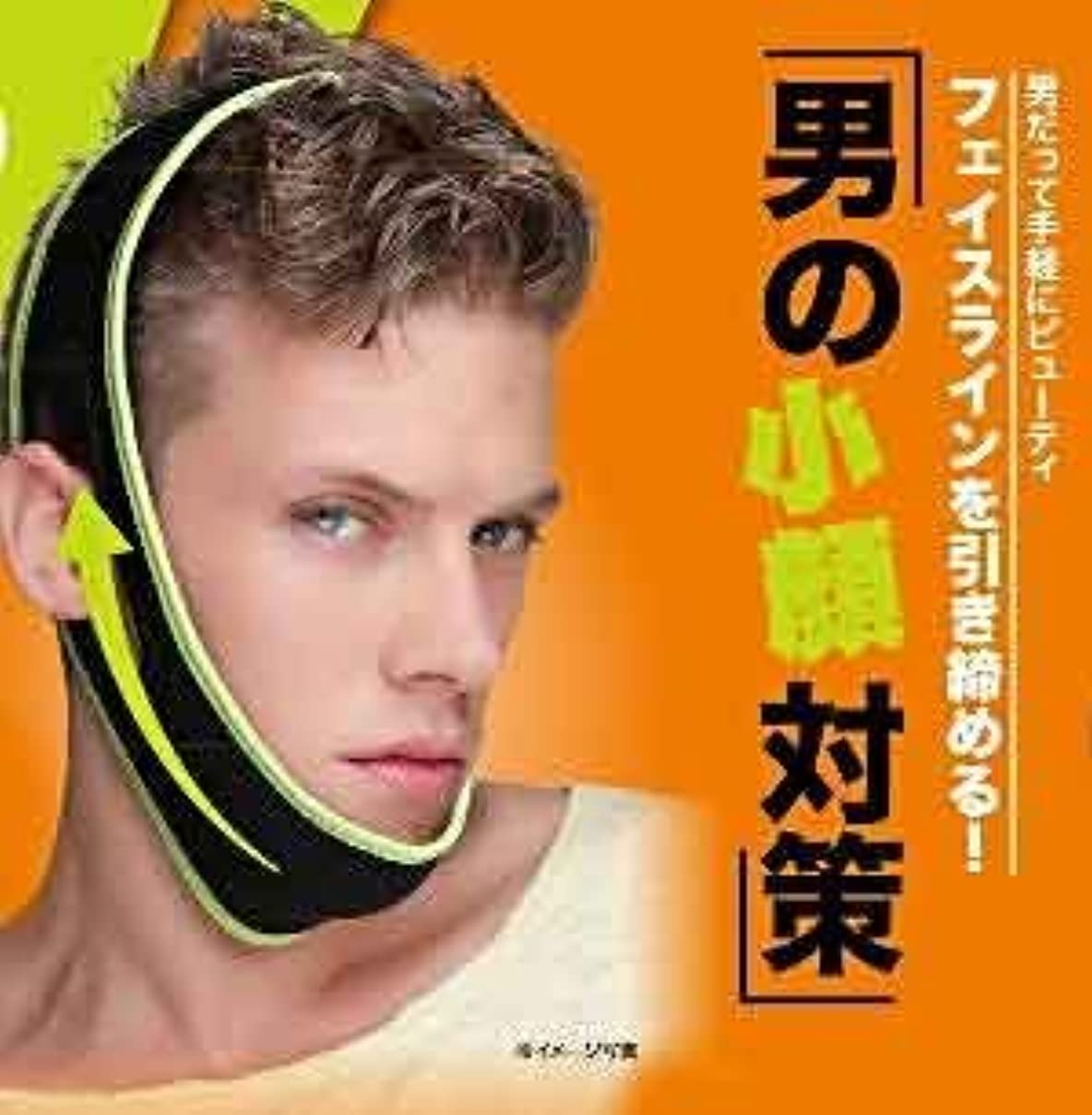 油見えない簡略化する寝ている間にしっかり引き締め&小顔補正フェイスマスク メンズ小顔リフトアップベルト