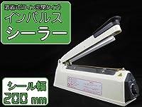 家庭用 卓上シーラー 溶着 エアパッキン シーラーで密着 シーラー/幅200mm対応