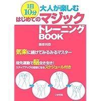 1日10分!大人が楽しむはじめてのマジックトレーニングBOOK