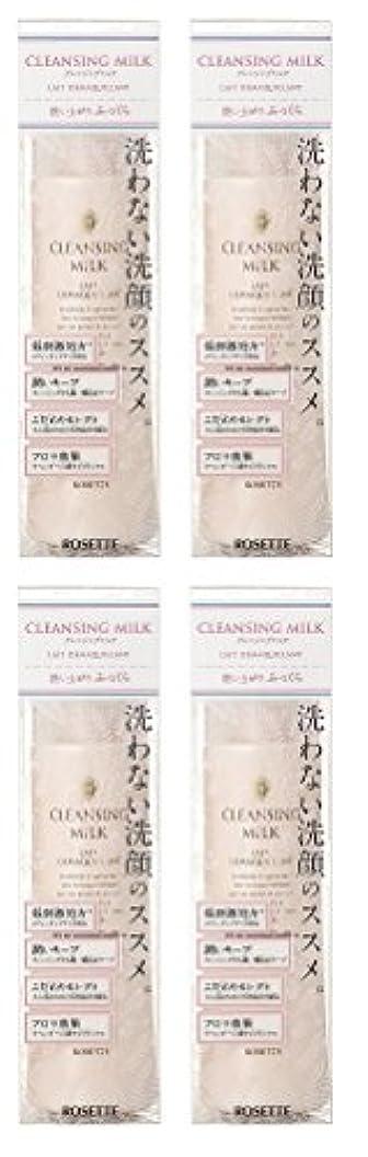 囲まれた宇宙の手術【セット品】ロゼット クレンジングミルク 180mL×4個