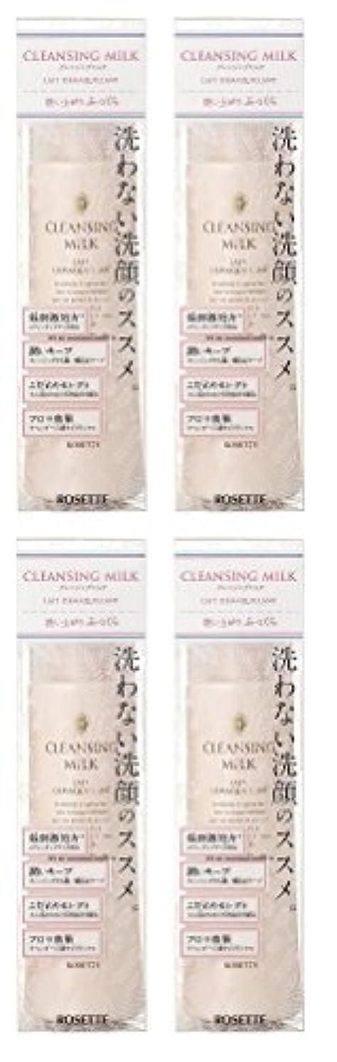 のれん全滅させる何故なの【セット品】ロゼット クレンジングミルク 180mL×4個