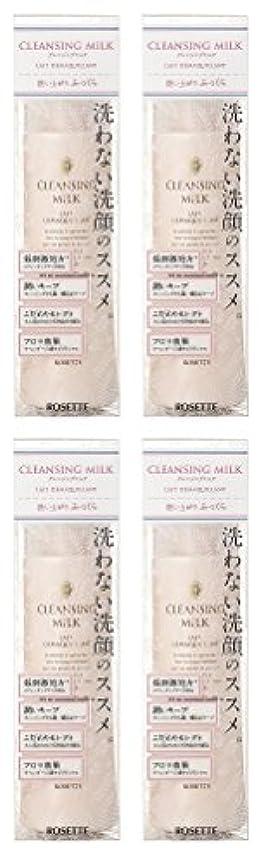 万一に備えて警告する比較的【セット品】ロゼット クレンジングミルク 180mL×4個