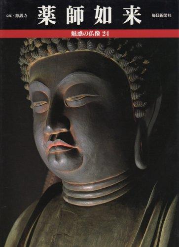薬師如来 (魅惑の仏像)