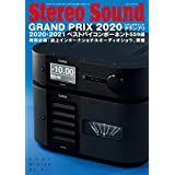 季刊 Stereo Sound No.217(冬号)
