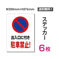 「出入口に付き駐車禁止!」【ステッカー シール】タテ・大 200×276mm (sticker-061-6) (6枚組)
