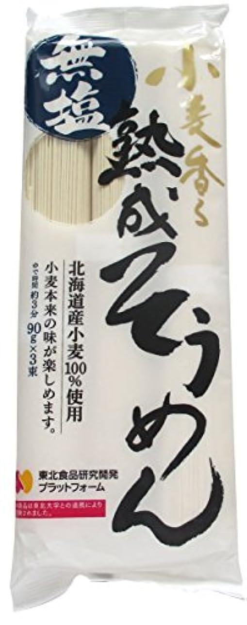 故国遺伝子アコーはたけなか 国産 小麦香る熟成そうめん270g 食塩不使用(90g×3)×5袋