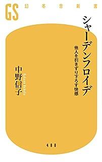 シャーデンフロイデ 中野信子