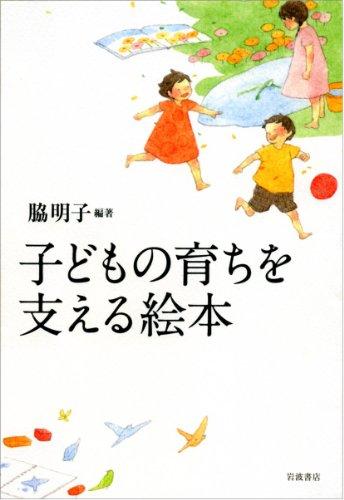 子どもの育ちを支える絵本の詳細を見る