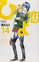 ひよ恋 14 (りぼんマスコットコミックス)