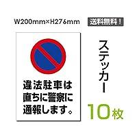 「違法駐車は直ちに警察に通報します」【ステッカー シール】タテ・大 200×276mm (sticker-068-10) (10枚組)