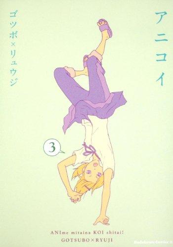 アニコイ (3) (角川コミックス・エース 86-18)の詳細を見る