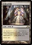 MTG 土地 日本語版 神無き祭殿 GTC-242 レア