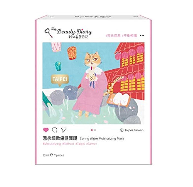 織機彼らのコールド私のきれい日記(我的美麗日記) 溫泉細緻保濕面膜Spring Water Moisturizing Mask (Taipei, Taiwan) 7枚入り [台湾 お土産, 並行輸入品]