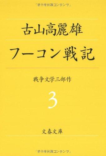 フーコン戦記 (文春文庫)