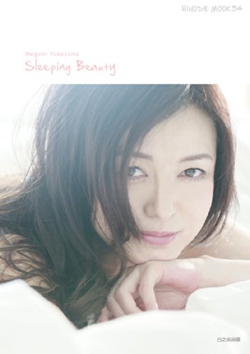 横山めぐみ Sleeping Beauty (HINODE MOOK)