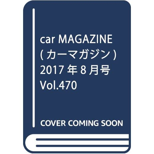 car MAGAZINE (カーマガジン) 2017年8月号 Vol.470