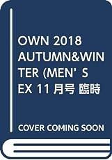 OWN 2018 AUTUMN&WINTER (MEN'S EX 11月号 臨時増刊)