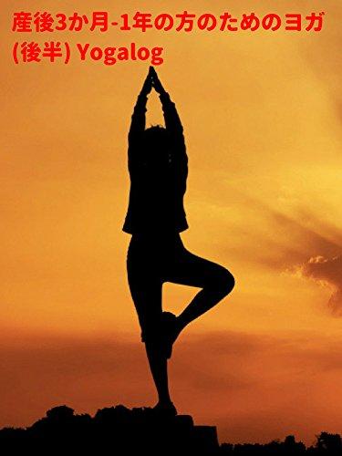 産後3か月-1年の方のためのヨガ (後半) Yogalog