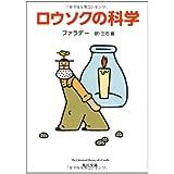 ロウソクの科学 (角川文庫)