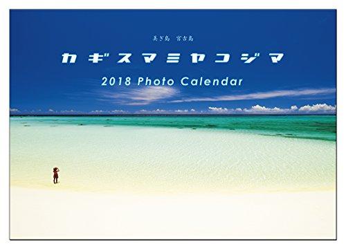 カギスマミヤコジマ(美ぎ島 宮古島)2018 Photo Calendar