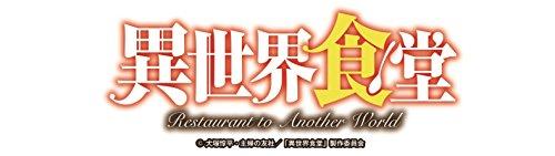TVアニメ異世界食堂『洋食のねこや』の特別営業 [DVD]