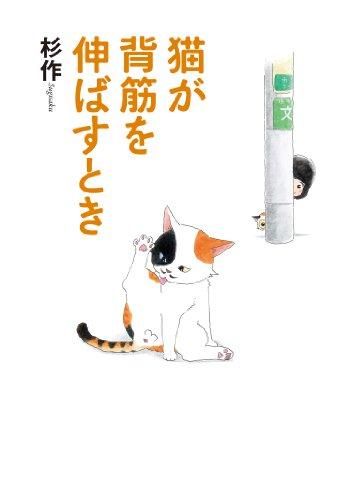 猫が背筋を伸ばすときの詳細を見る