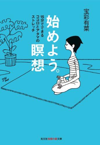 始めよう。瞑想~15分でできるココロとアタマのストレッチ~ (光文社知恵の森文庫)