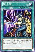遊戯王カード 【連合軍】ST13-JP028-N ≪スターターデッキ2013 収録≫