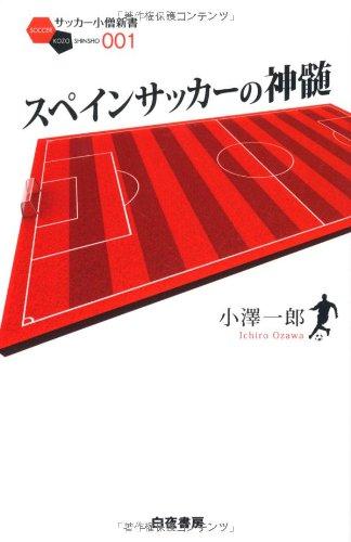 スペインサッカーの神髄 (サッカー小僧新書1)の詳細を見る